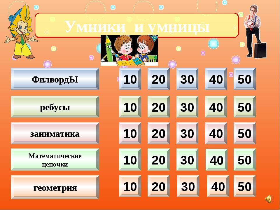 Ответ: десять, восемь, одиннадцать, шесть, девять, четыре, тысяча, сто Найти...