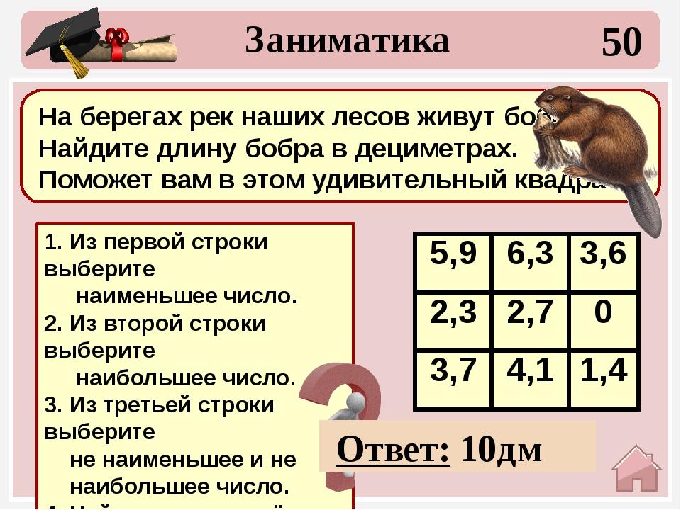20 Математические цепочки Вычислите, какое число должно быть последним :3 х5...