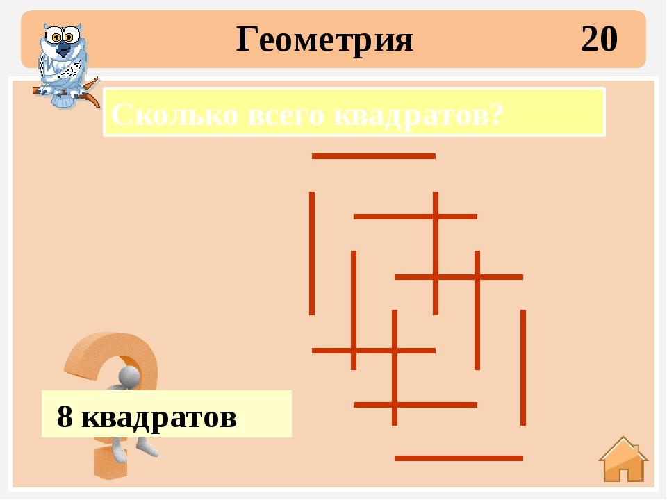Геометрия 40 Нарисуйте четвертую фигуру