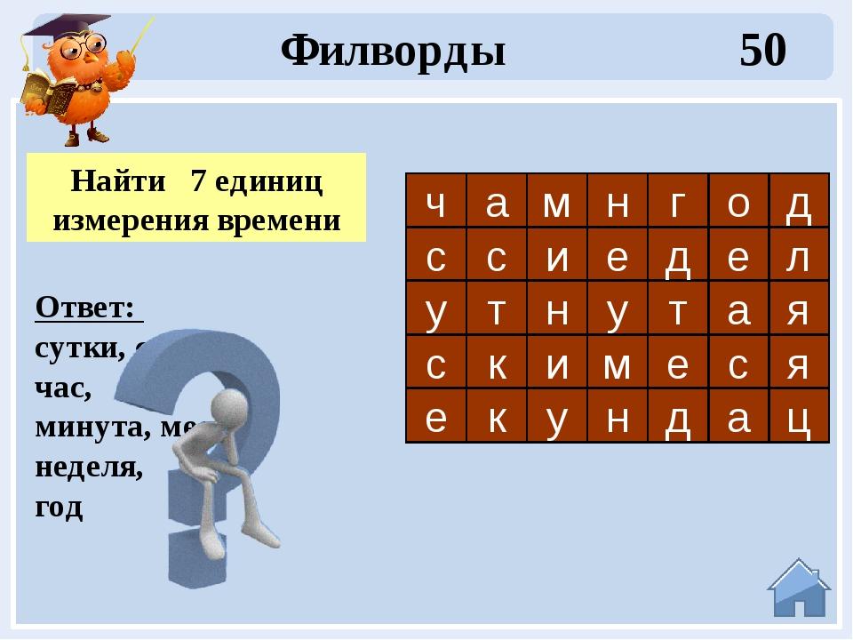 Ответ: циркуль Ребусы 10 3,2,1