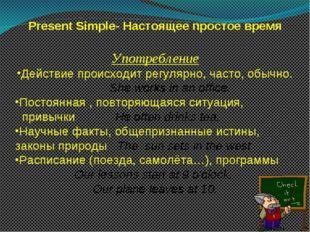 Present Simple- Настоящее простое время Употребление Действие происходит рег