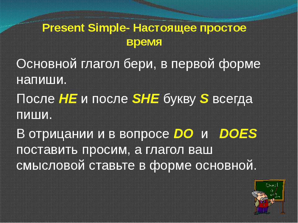Основной глагол бери, в первой форме напиши. После HE и после SHE букву S все...