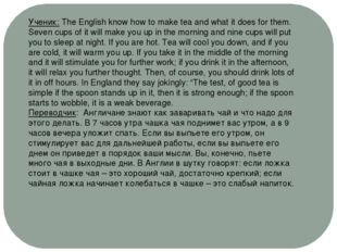 Ученик: The English know how to make tea and what it does for them. Seven cup