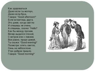 """Как здороваться Даже если ты молчун, Даже если бука, Говори: """"Good afternoon!"""