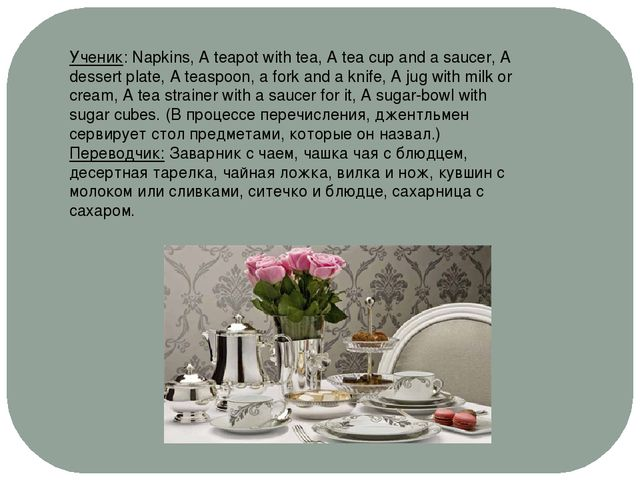 Ученик: Napkins, A teapot with tea, A tea cup and a saucer, A dessert plate,...