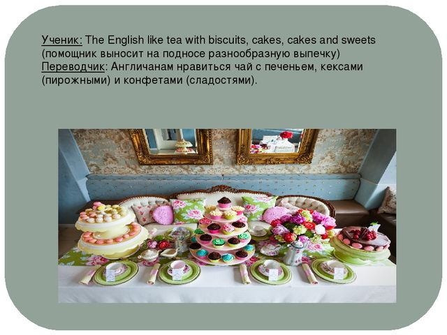 Ученик: The English like tea with biscuits, cakes, cakes and sweets (помощник...
