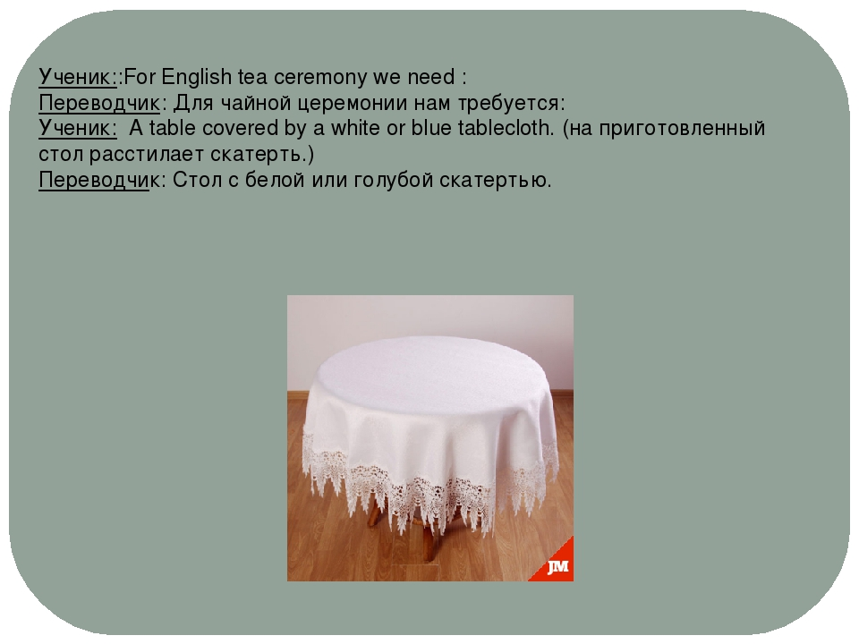 Ученик::For English tea ceremony we need : Переводчик: Для чайной церемонии н...