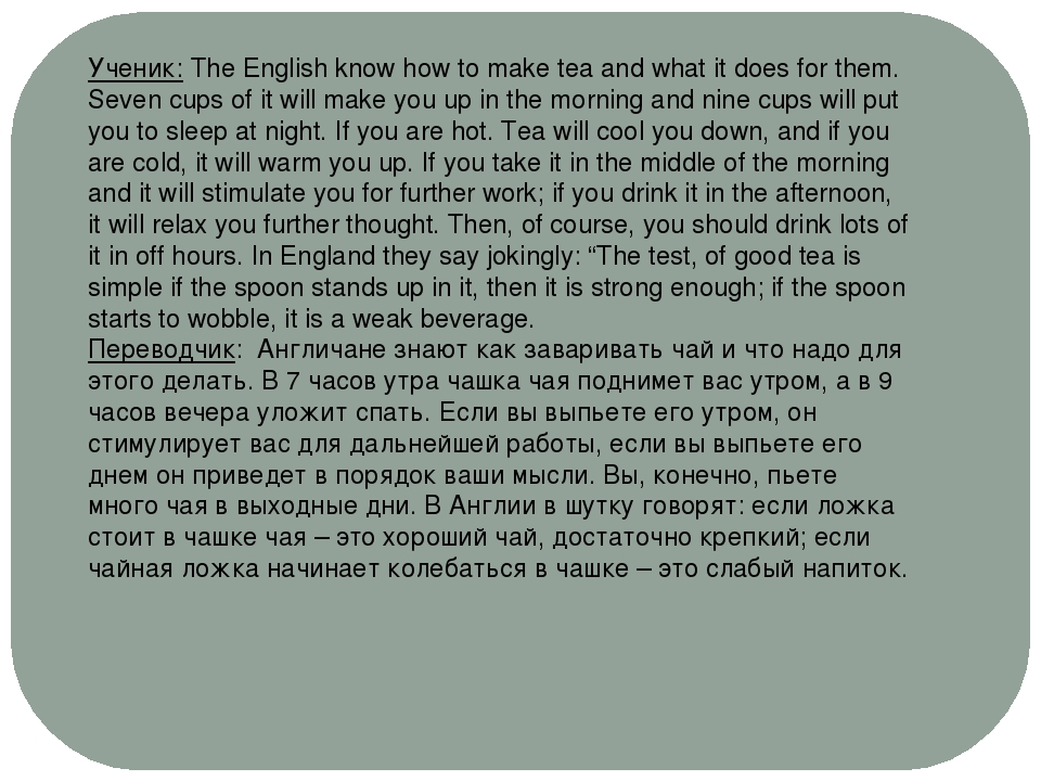 Ученик: The English know how to make tea and what it does for them. Seven cup...