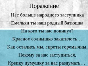 Поражение Нет больше народного заступника Емельян ты наш родный батюшка На ко