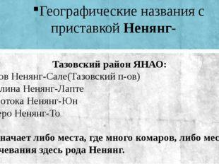 Географические названия с приставкой Ненянг- Тазовский район ЯНАО: П-ов Ненян