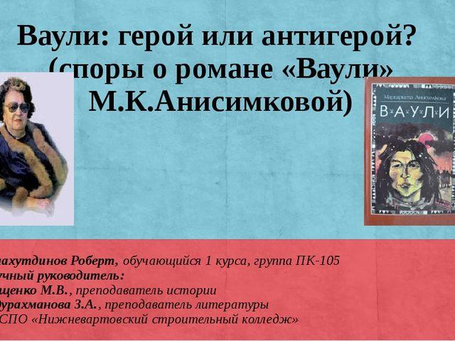 Ваули: герой или антигерой? (споры о романе «Ваули» М.К.Анисимковой) Салахутд...