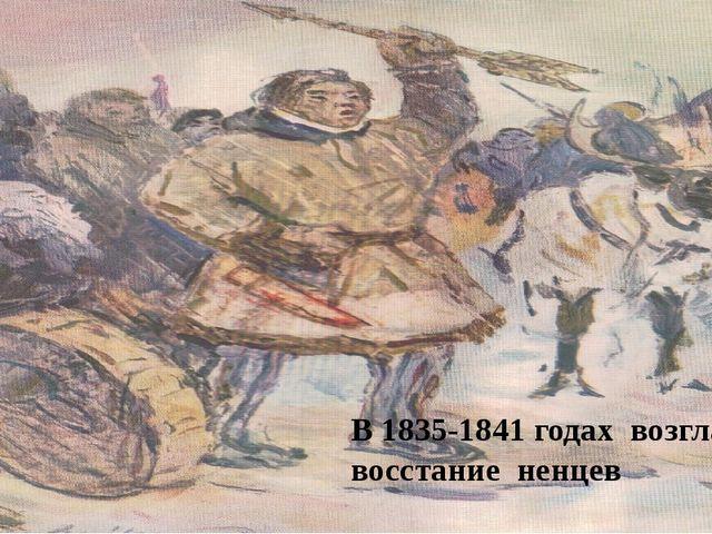 В 1835-1841 годах возглавил восстание ненцев