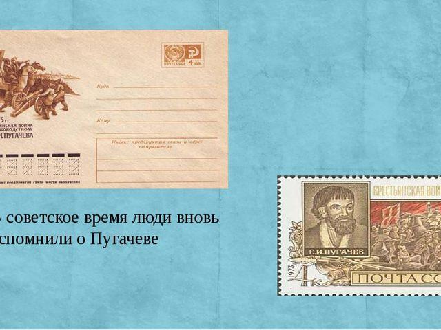 В советское время люди вновь вспомнили о Пугачеве