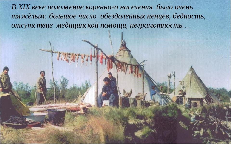 В XIX веке положение коренного населения было очень тяжёлым: большое число о...