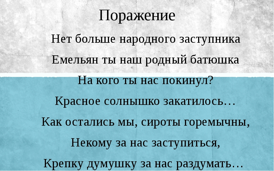 Поражение Нет больше народного заступника Емельян ты наш родный батюшка На ко...