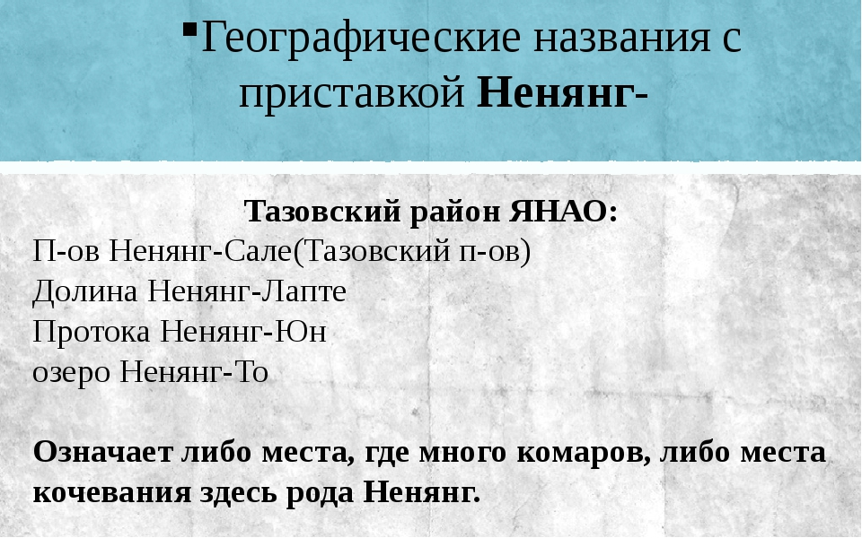 Географические названия с приставкой Ненянг- Тазовский район ЯНАО: П-ов Ненян...