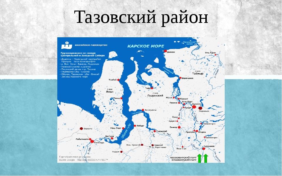 Тазовский район