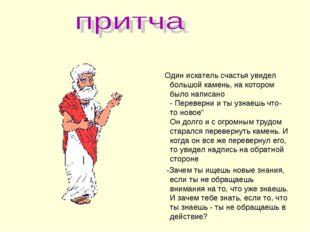 Один искатель счастья увидел большой камень, на котором было написано - Пере