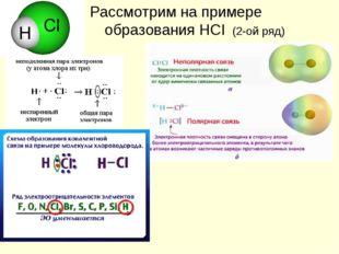 Рассмотрим на примере образования НСI (2-ой ряд)