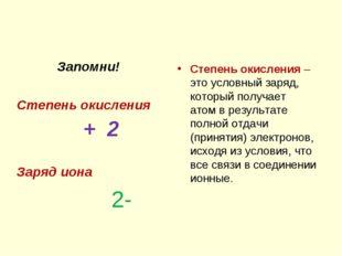 Запомни! Степень окисления  + 2  Заряд иона 2- Степень окисления– это ус