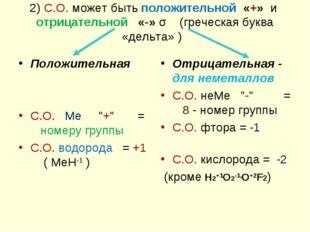 2) С.О. может быть положительной «+» и отрицательной «-» σ (греческая буква «
