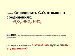 У доски: Определить С.О. атомов в соединениях: Al2O3, HNO3, HNO2 Вывод: по фо