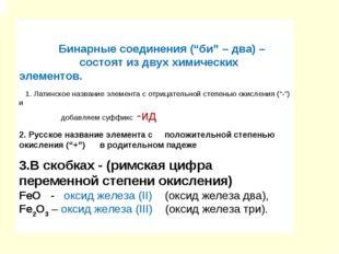 """Бинарные соединения (""""би"""" – два) – состоят из двух химических элементов. 1."""