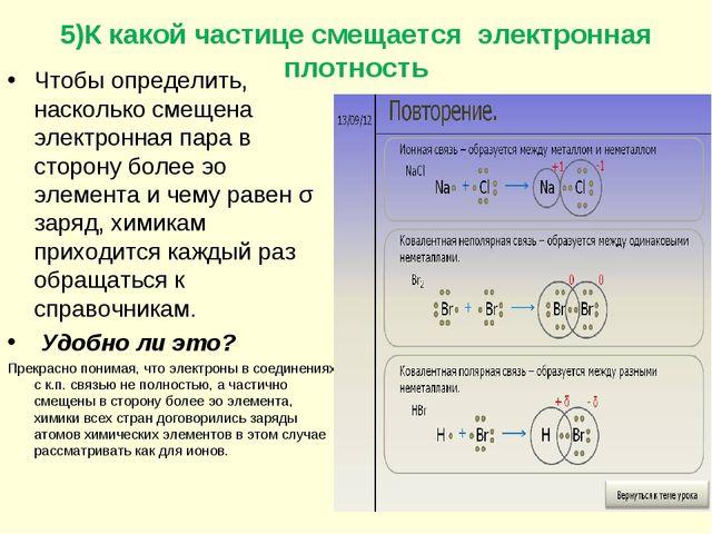 5)К какой частице смещается электронная плотность Чтобы определить, насколько...