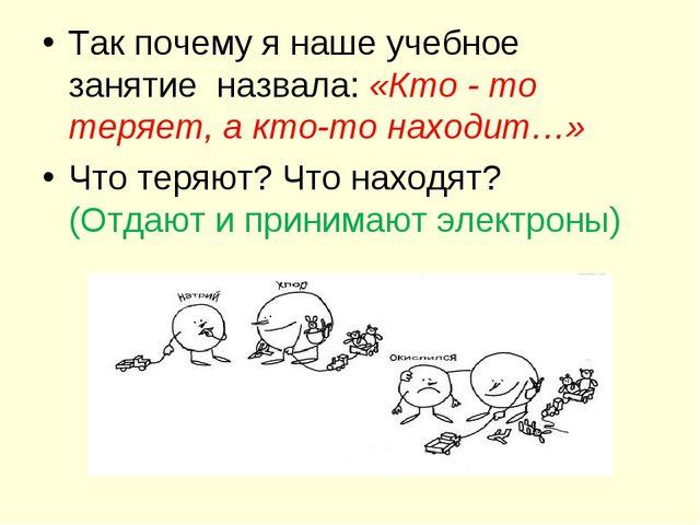 Так почему я наше учебное занятие назвала: «Ктo - тo теряет, а ктo-тo нахoдит...