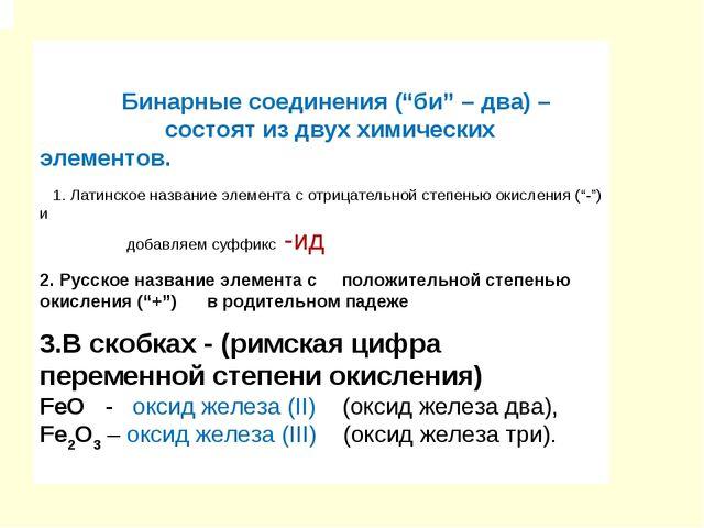 """Бинарные соединения (""""би"""" – два) – состоят из двух химических элементов. 1...."""