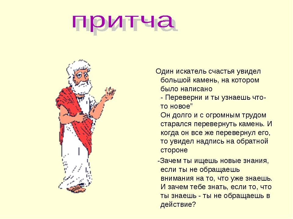 Один искатель счастья увидел большой камень, на котором было написано - Пере...