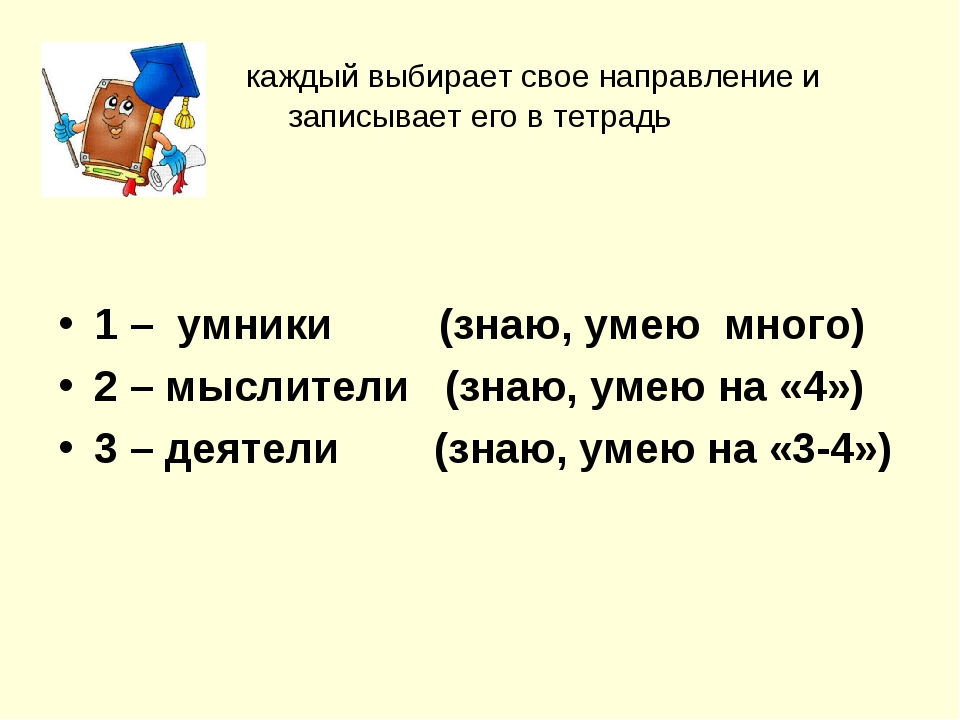 каждый выбирает свое направление и записывает его в тетрадь 1 – умники (знаю...