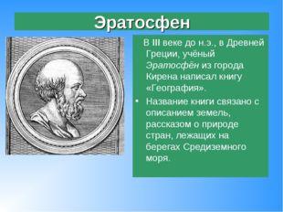 Эратосфен В III веке до н.э., в Древней Греции, учёный Эратосфён из города Ки