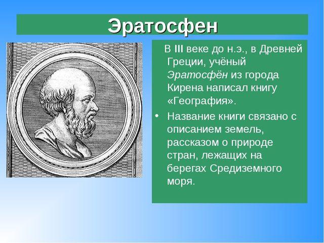 Эратосфен В III веке до н.э., в Древней Греции, учёный Эратосфён из города Ки...