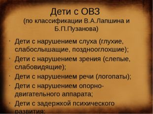 Дети с ОВЗ  (по классификации В.А.Лапшина и Б.П.Пузанова) Дети с нарушением
