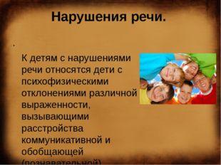 Нарушения речи.  К детям с нарушениями речи относятся дети с психофизи