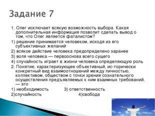 1. Олег исключает всякую возможность выбора. Какая дополнительная информация