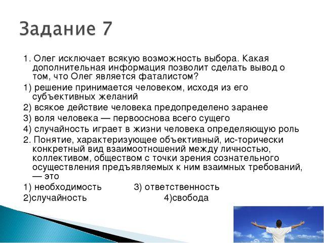 1. Олег исключает всякую возможность выбора. Какая дополнительная информация...