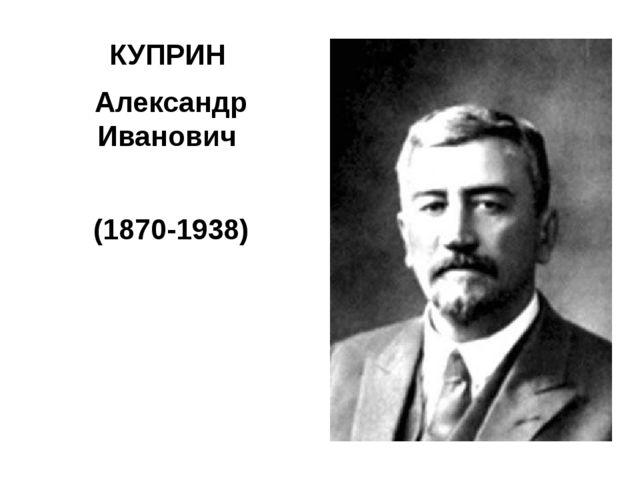 КУПРИН Александр Иванович (1870-1938)