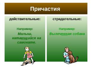 Причастия действительные: Например: Малыш, катающийся на самокате. страдатель