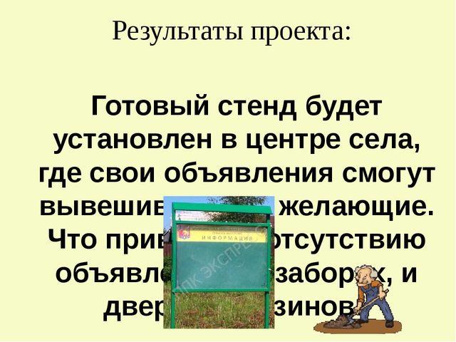 Результаты проекта: Готовый стенд будет установлен в центре села, где свои об...