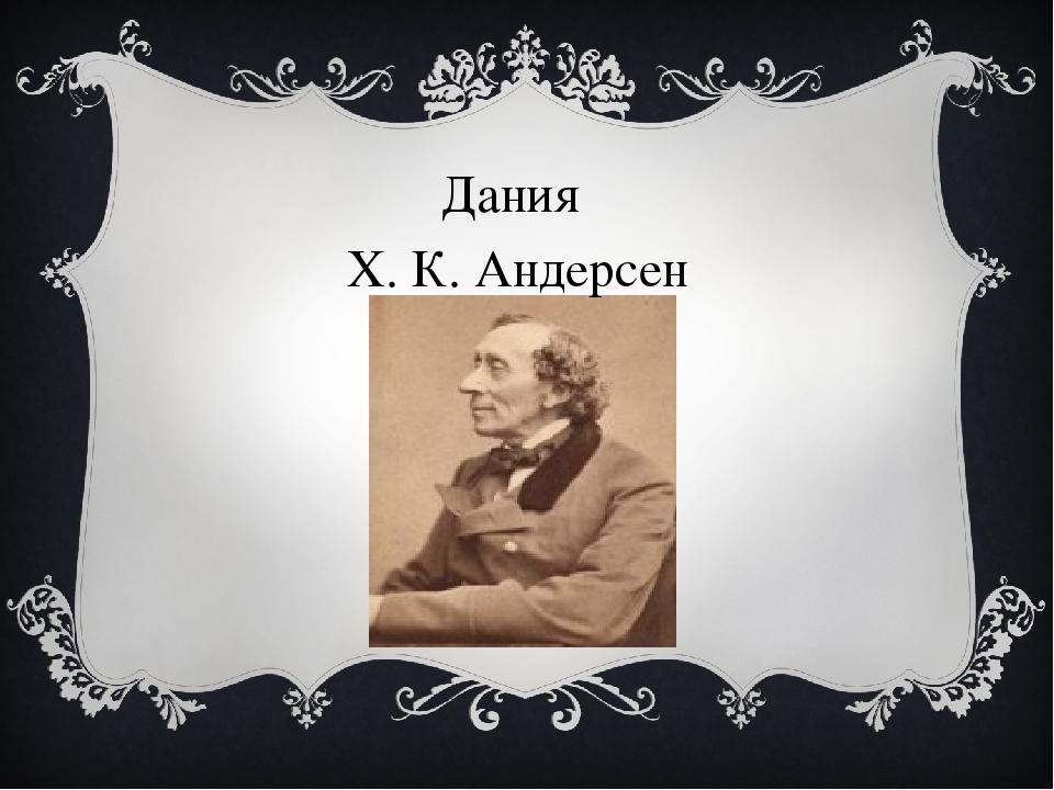 Х. К. Андерсен Дания