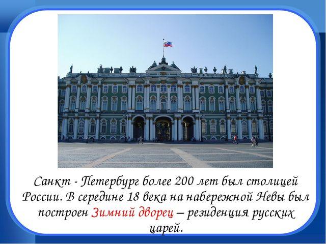 Санкт - Петербург более 200 лет был столицей России. В середине 18 века на н...