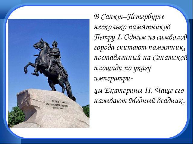 В Санкт–Петербурге несколько памятников Петру I. Одним из символов города сч...