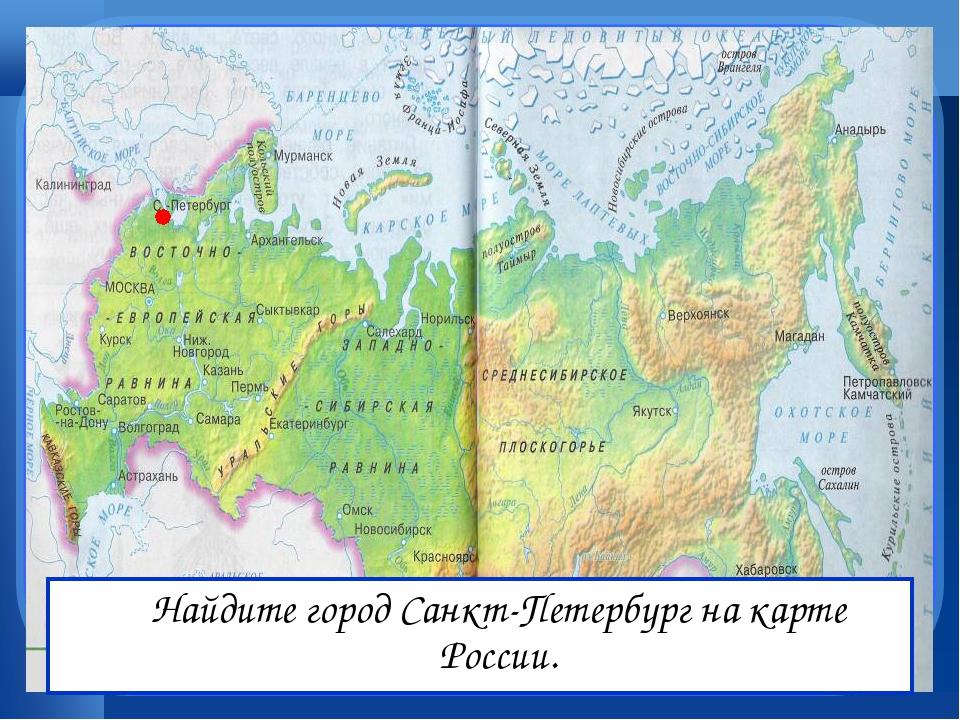 Найдите город Санкт-Петербург на карте России.