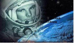 * Стр. 101 №10 * Рисунок * Разгадать космический кроссворд