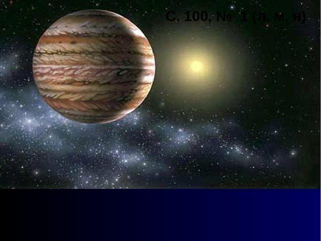 Юпитер С. 100, № 1 (л, м, н)