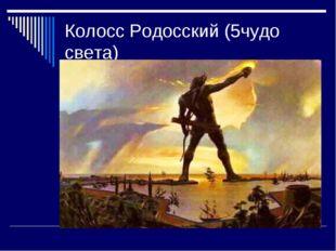 Колосс Родосский (5чудо света)