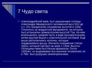 7 Чудо света Александрийский маяк, был украшением столицы Александра Македонс