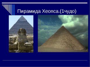 Пирамида Хеопса.(1чудо)
